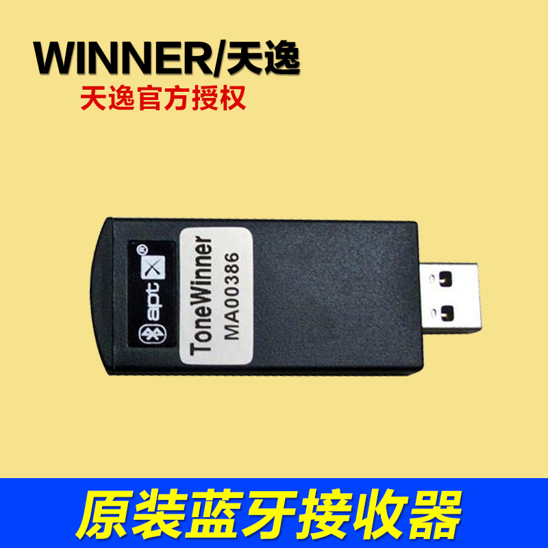 Winner/tin yat btu-1 compont bluetooth receiver bluetooth audio receiver hifi bluetooth connection