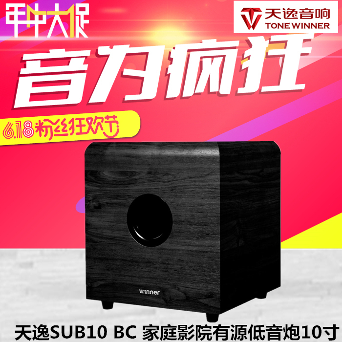 Winner/tin yat SUB-10BC inch active subwoofer home theater subwoofer speaker 10 subwoofer