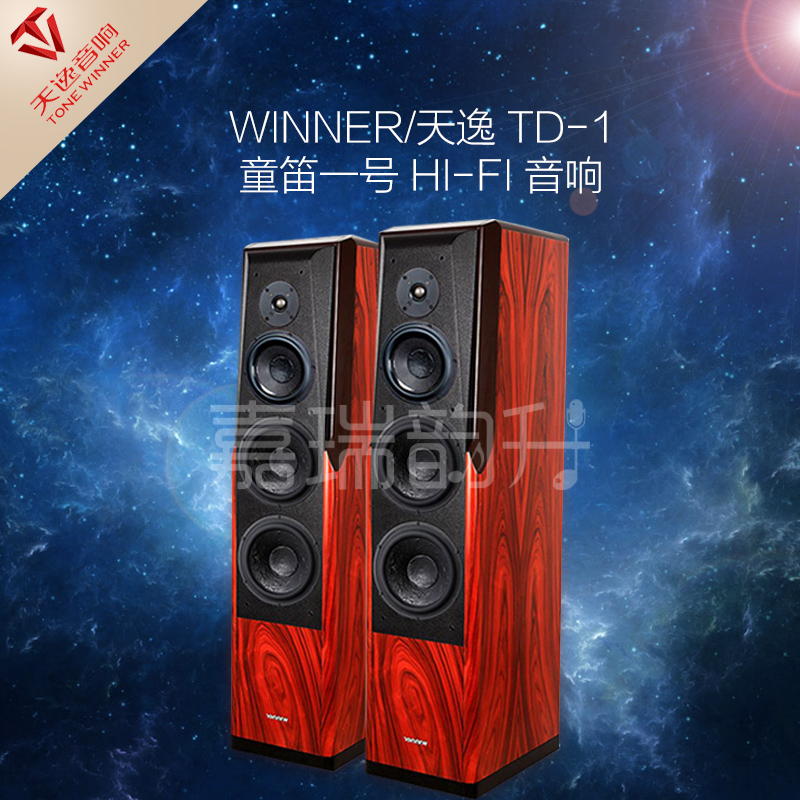 Winner/tin yat td-1 child flute one hifi hi-fi stereo bookshelf three electronic crossover crossover sound box