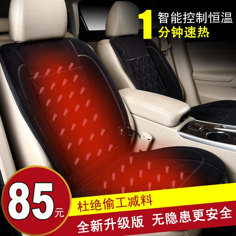 Winter car electric car heated seat cushion v winnebago with single and double mattress seat heating electric heating seat cushion