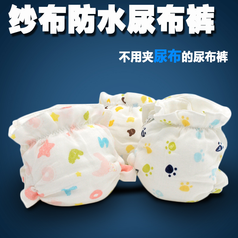 Winter cotton baby diaper pants waterproof breathable gauze newborn diapers pocket diapers baby training pants every diaper washable