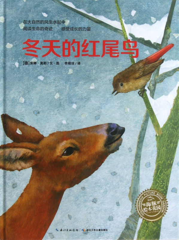 Winter redstart (fine)/dolphin picture book garden (germany) anna · møller genuine books