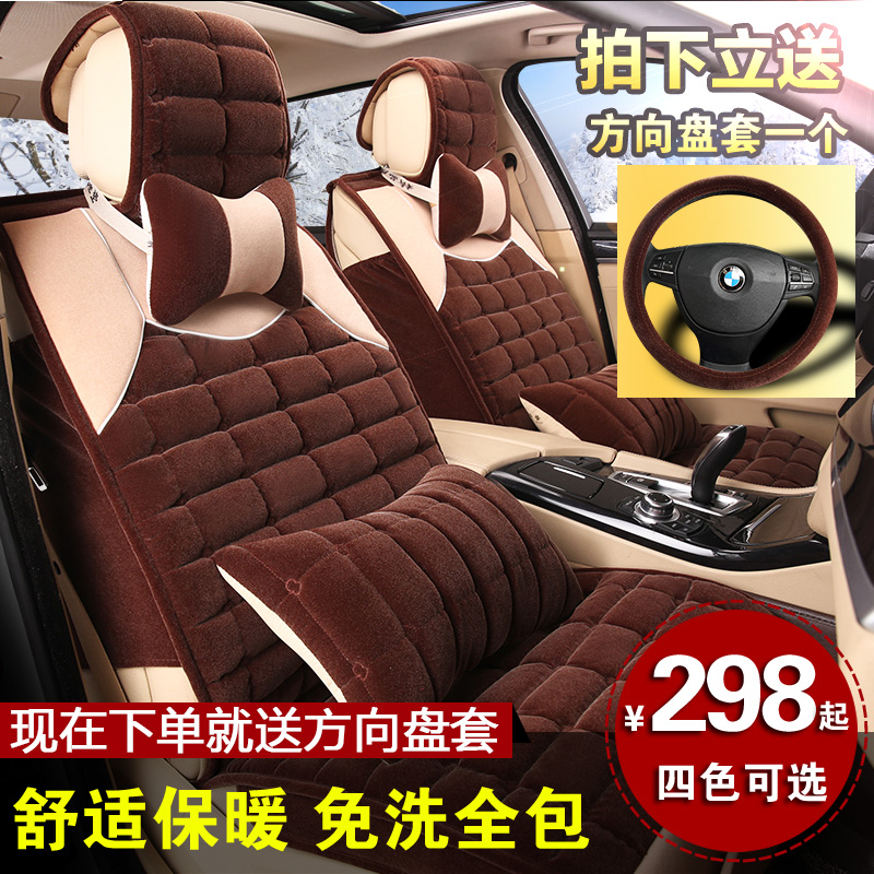 Winter special plush feather cushion pad old and new nissan tiida 2006/2007/2008/2009 years shall
