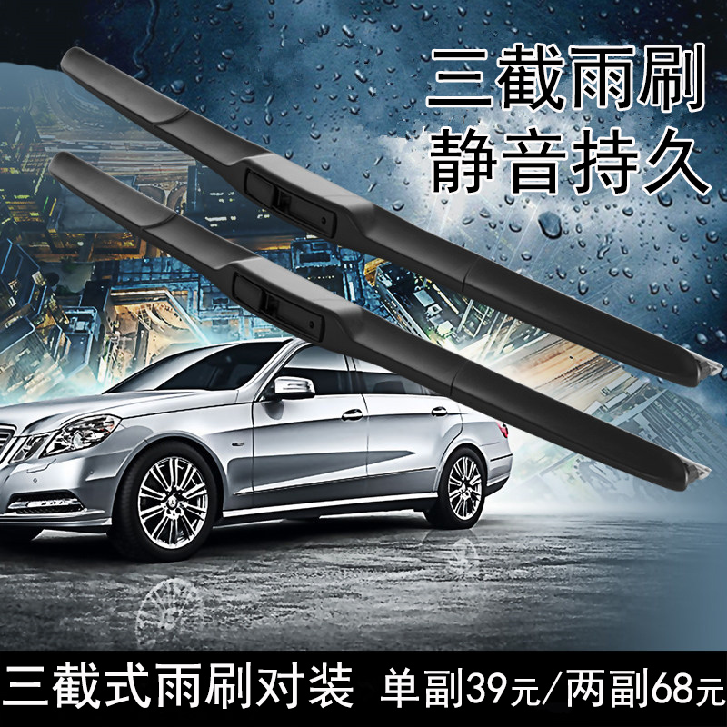 Wipers wiper applicable ville wei chi yaris charade 2000 n3 n5 n7 a + senya m80 s80