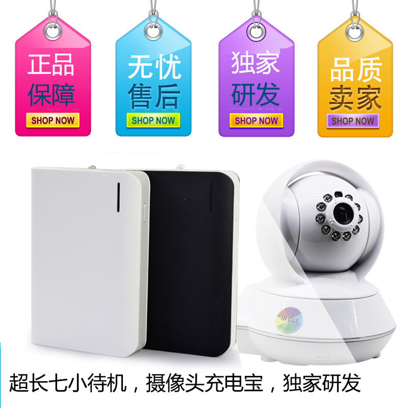 Wireless camera wireless camera charging treasure ups uninterruptible backup power supply suitable for mobile phone battery