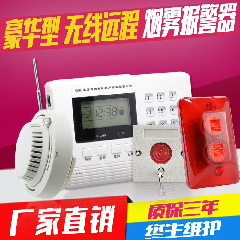 Wireless intelligent fire alarm fire alarm host control equipment fire smoke detectors wired networking alarm system