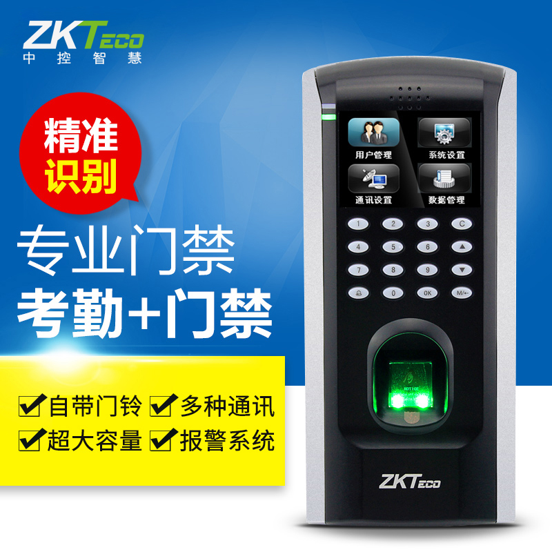 Wisdom in the control f7plus attendance and access control one machine fingerprint access control fingerprint attendance custom id/ic card