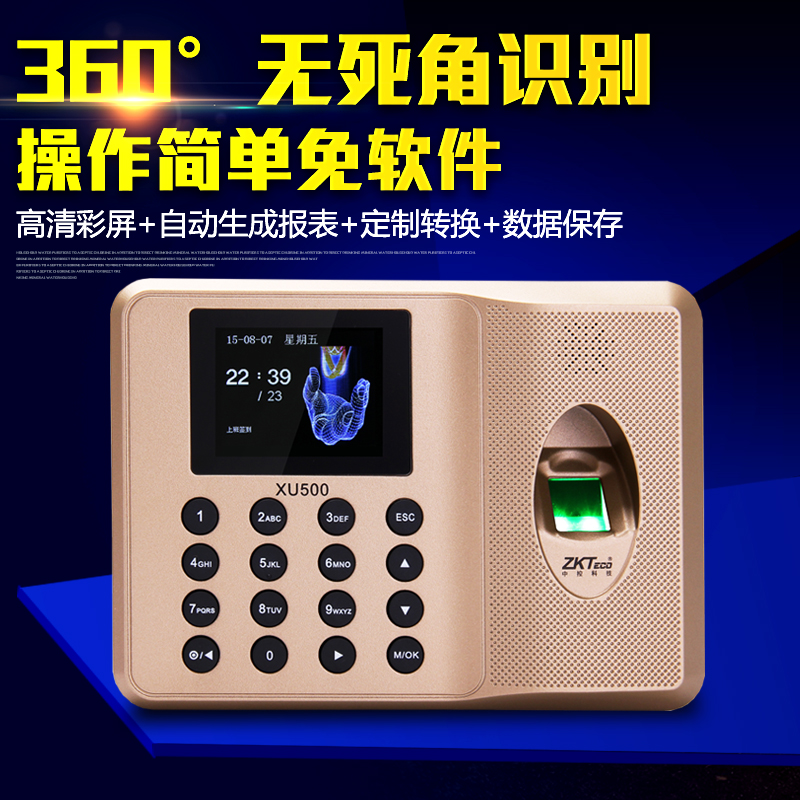 Wisdom in the control xu500 fingerprint attendance punch card machine fingerprint attendance machine u disk to download free software