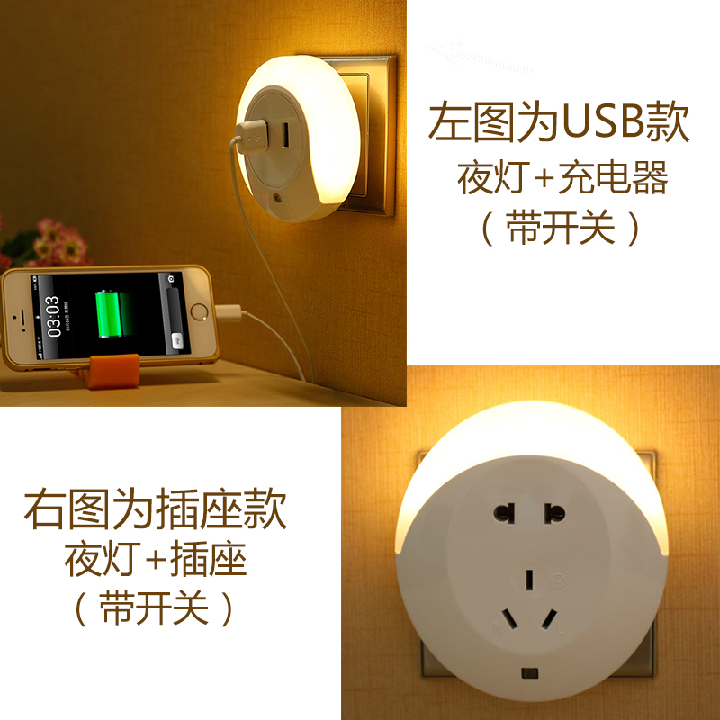 With a plug socket usb small lamp light control led night light plugged urinate feeding bedroom bedside lamp wall lamp induction