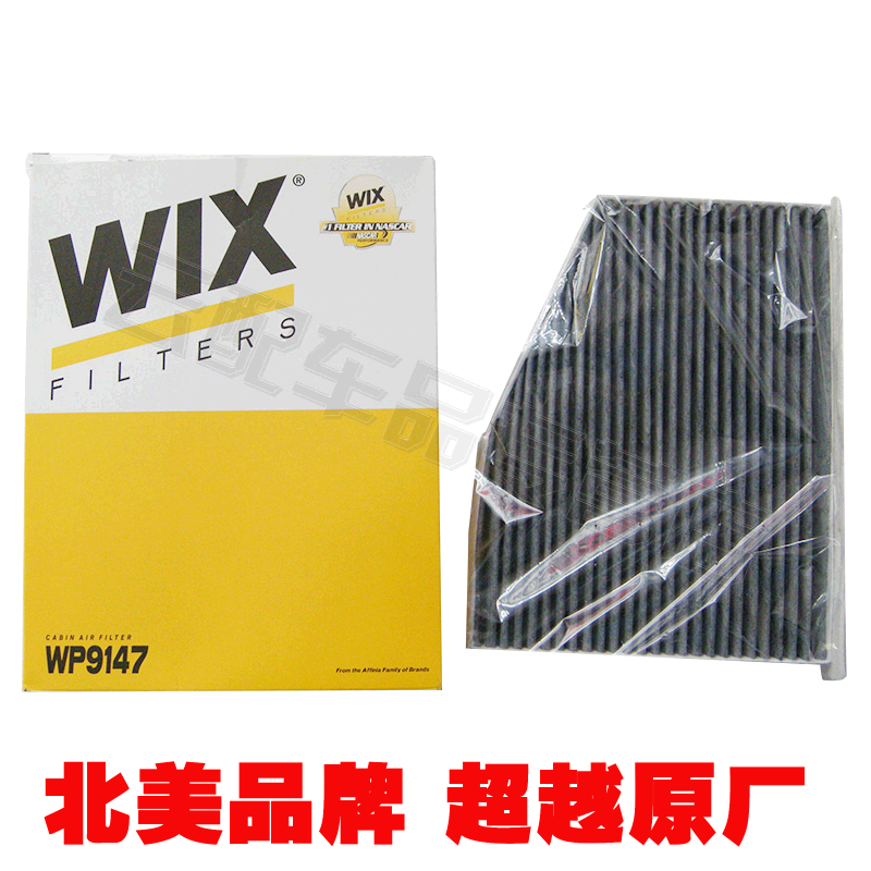 Wix air filter crystal sharp polo new passat touran tiguan octavia hao rui golf 6 sagitar mai teng air filter