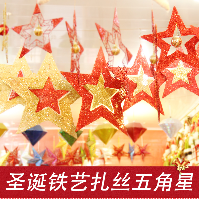 Wo us christmas pentagram hotel supermarket ceiling ceiling pendant ornaments christmas ornaments christmas tree decorations christmas business game