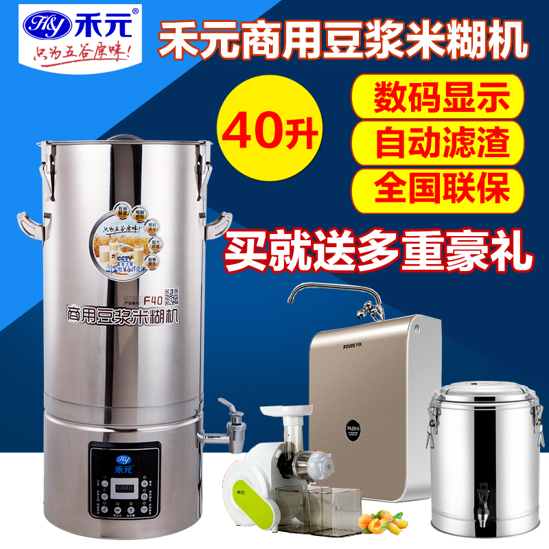 Wo yuan commercial soymilk large free filter automatic soymilk soymilk rice cereal grains of corn juice 40l