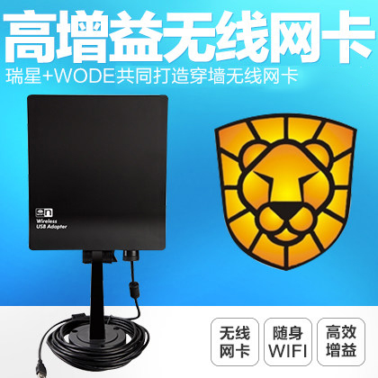 Wode power usb wireless network card cmcc desktop wifi signal wlan enhanced receiver