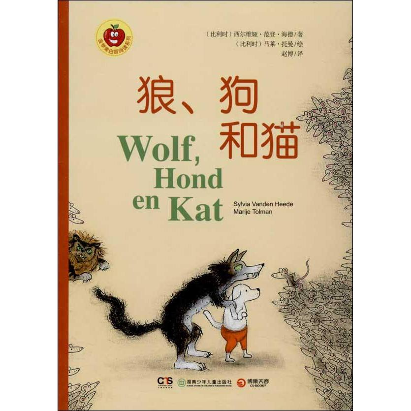 Wolf. dogs and cats | | | | genuine children's book of fairy tales children's books bestseller chart books