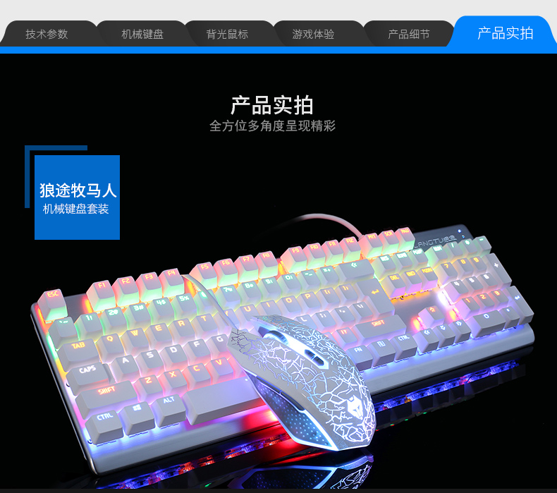 Wolf passers blue black shaft axis mechanical keyboard and mouse set wired computer keyboard and mouse game qq speed lol green axis