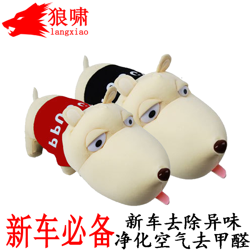 Wolves howl long mouth dog bamboo charcoal bag interior car cartoon charcoal odor charcoal cute pig car ornaments jushi
