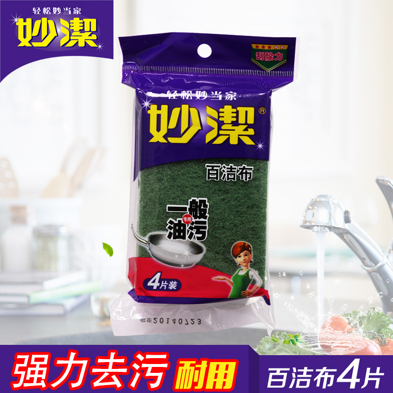 Wonderful clean kitchen chores clean dish cloth scouring brush pot except oil decontamination scouring pad 4 mounted 0073