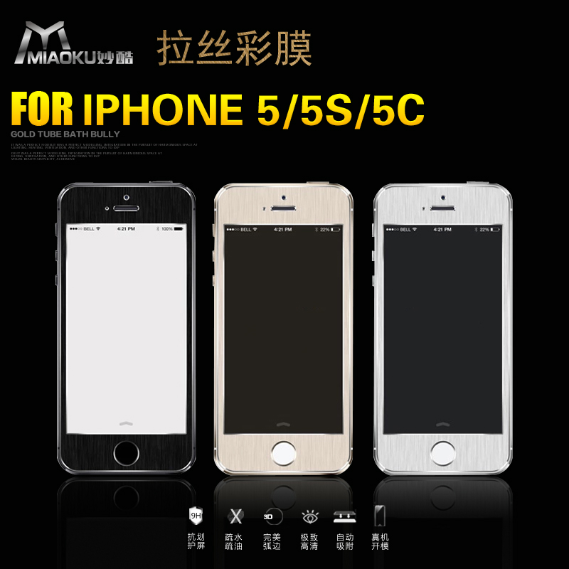 Wonderful cool apple 5/brushed brushed steel membrane apple 5s 5s phone film film film apple 5/5s glass steel Of color film