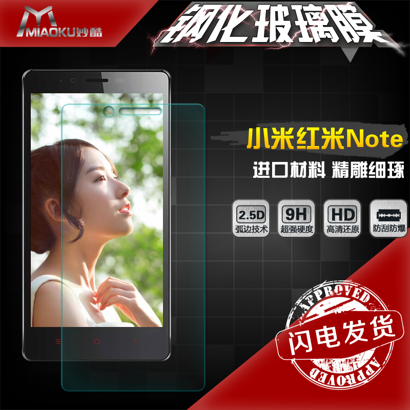 Wonderful cool red rice note glass membrane film miui/millet red rice note phone screen protective film glass film