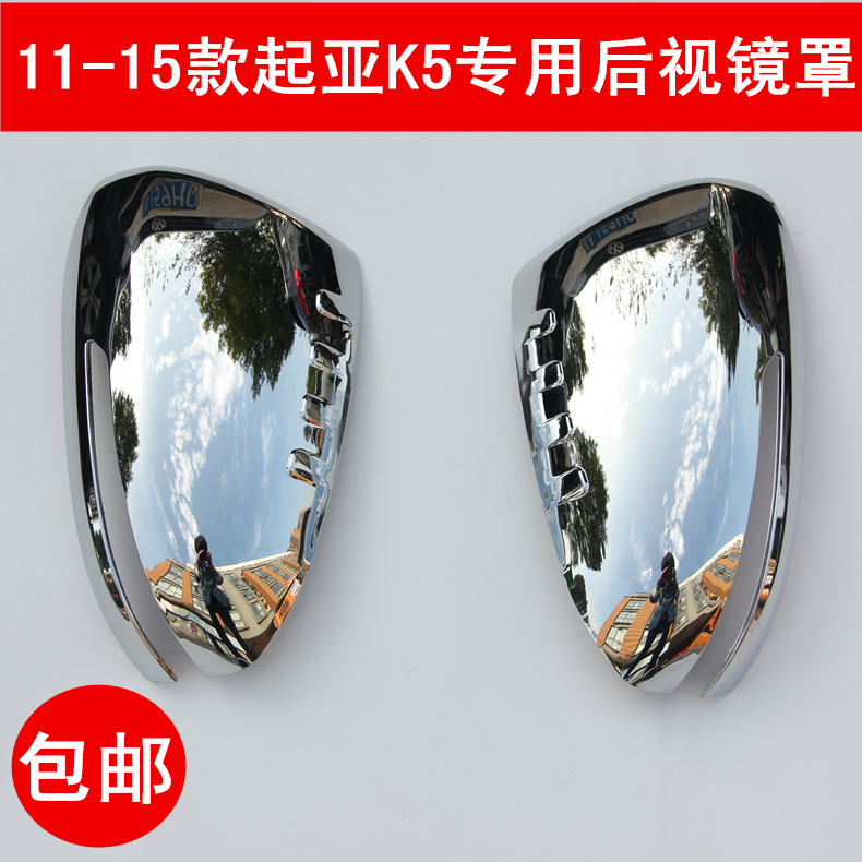 Wonderful song kia k5 dedicated rearview mirror cover applies to enrollment of kx5 plating mirror cover side mirror trim