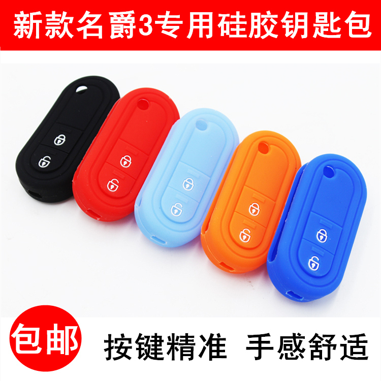 Wonderful song olds apply silicone wallets silicone wallets new models mg 3 mg3 special key sets