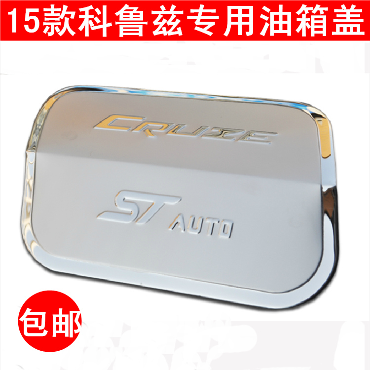 Wonderful song tank cap applies to 15-17 chevrolet cruze cruze special stainless steel tank cover fuel tank cap stickers