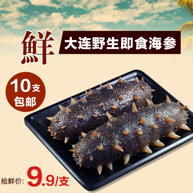Wong chak pure deep sea wild sea cucumber sea cucumber liaoning dalian sea cucumber sea cucumber ready single branch about 25g five to seven years sea treasures
