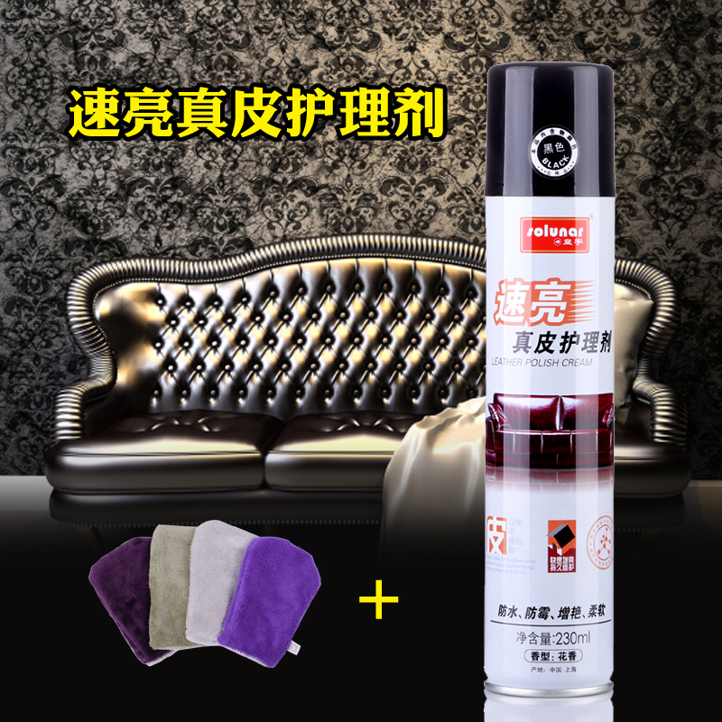 Wong yu super bright leather care agent leather cleaner leather sofa leather purses leather maintenance oil shoe polish complementary color
