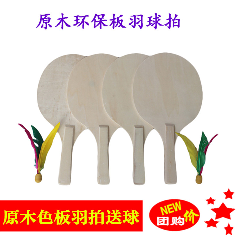 Wood swatches racket wood round handle environmental board badminton racket sanmao clapper board badminton racket racket sanmao ball 3