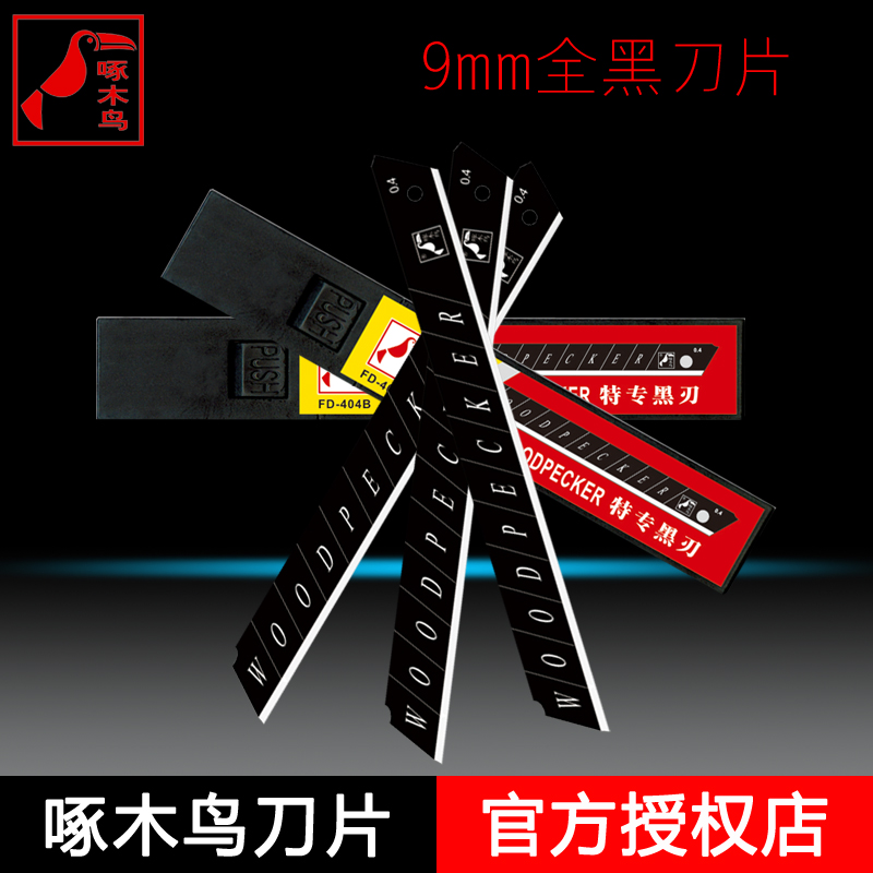 Woodpecker art blade fd-404b wallpaper wallpaper blade cutting blade 9mm wallpaper art blade blade small blade