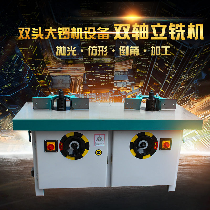 Woodworking machinery woodworking engraving and milling machine verticle surge-trouble surge-trouble profiling profiling chamfering processing milling machine milling machine polishing