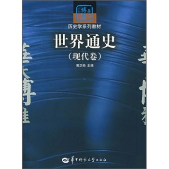 ã World history (modern volume) (uw burson historian textbook series) ãé»æ­£parker with, Central china normal university press