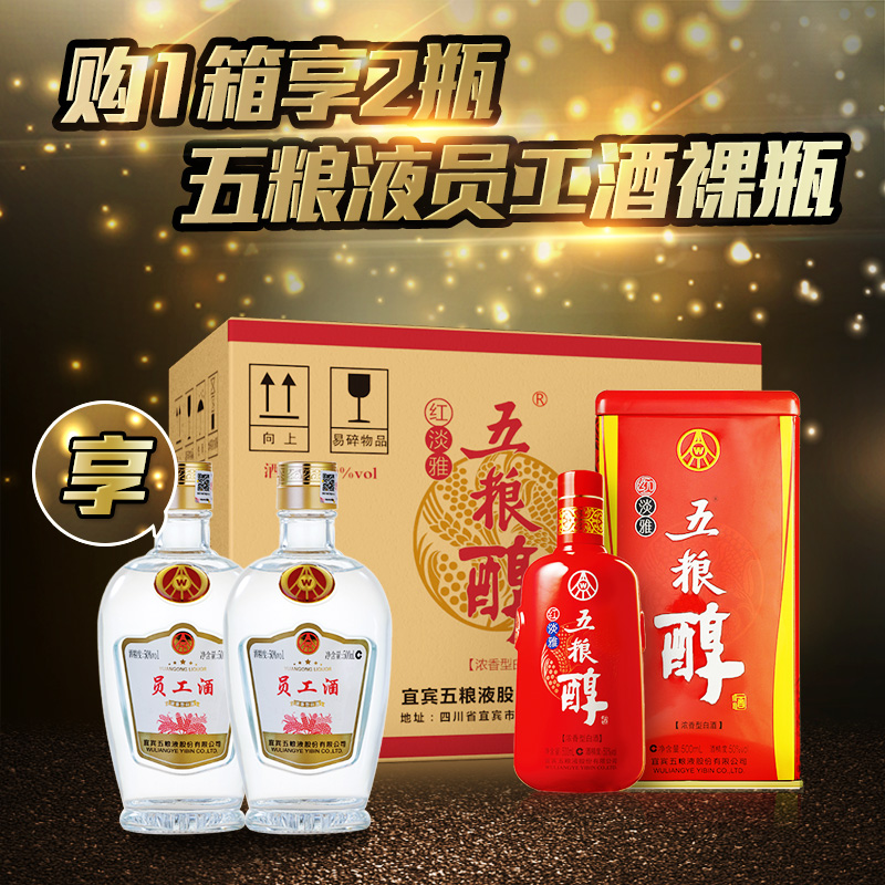Wu liang alcohol red elegant 50 degrees wuliangye ag 500 ml * 6 liquor fcl special gift