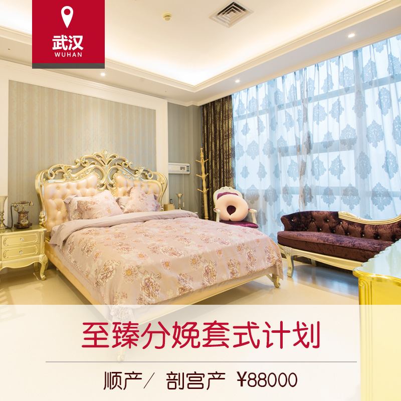 Wuhan/emma/birth to attain wuhan pokka combo baby comfortable confinement month of confinement maternity hospital