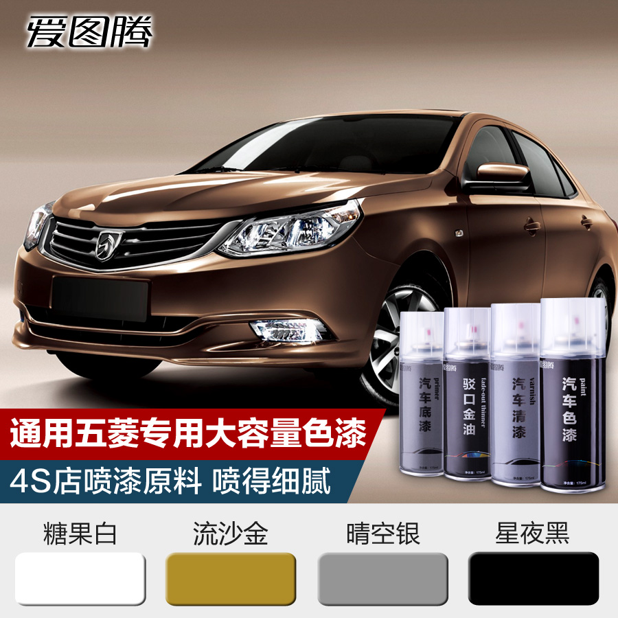Wuling baojun 630610 aveo car scratch repair pen up painting hand from scratch repair paint mostly empty silver quicksand gold white