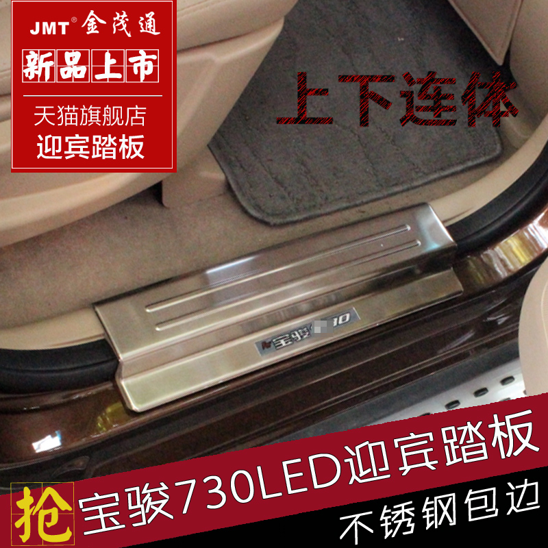 Wuling baojun 730 welcome pedal down 14-15 piece led cold light illuminated sill strip stainless steel bright bars modification