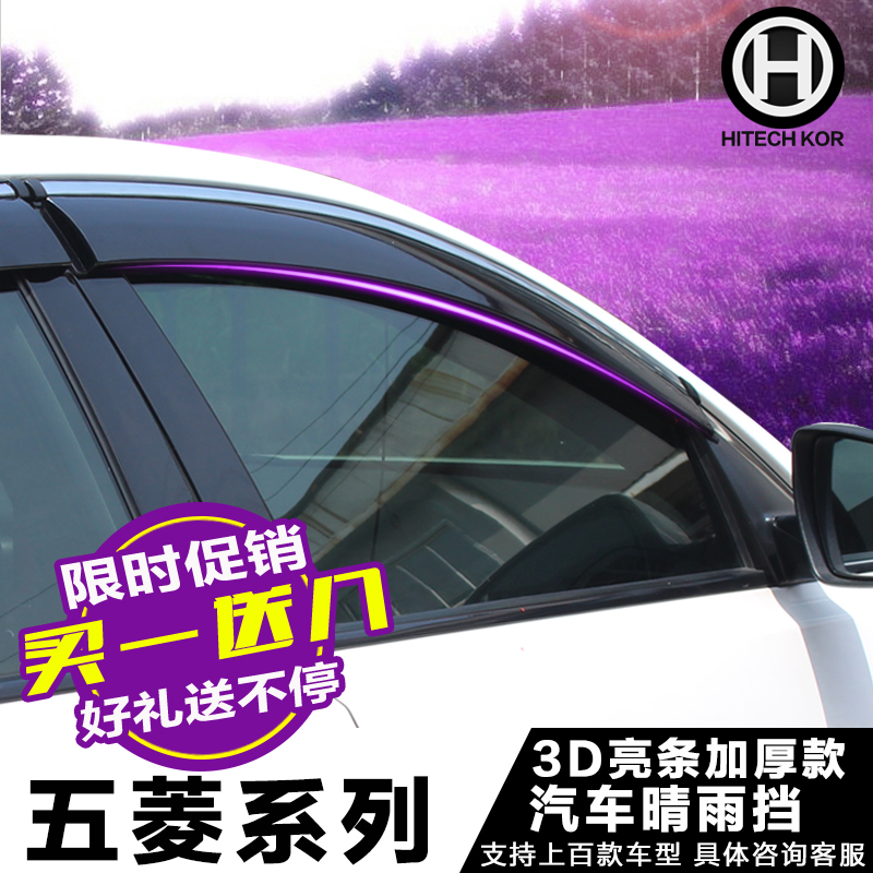 Wuling hongguang glory modified hongguang s baojun 560 rain gear rain shield window rain eyebrow rain shield 610 630 730