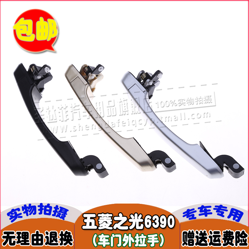 Wuling sunshine 6390 car outside the door handle to pull the front door/back door in the door handle buckle hand car special