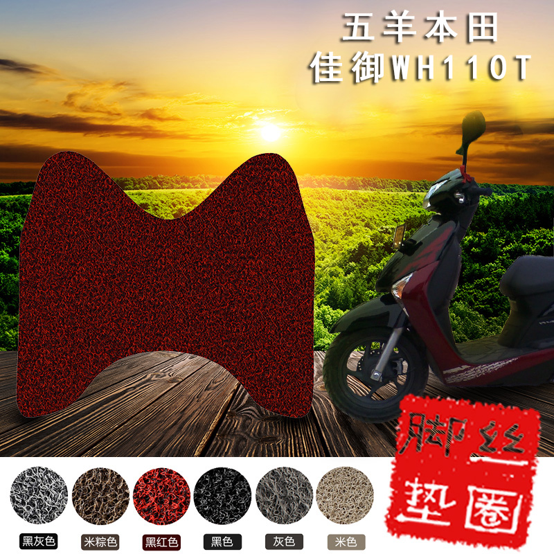 Wuyang-honda jia yu wh110t-a motorcycle resting pedal stampede car mats wire loop leather ottomans