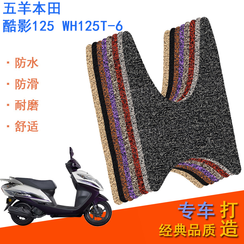 Wuyang honda kuying wh125t-6 footpads dedicated country 3 pedal car mats wire loop slip motorcycle riding leather
