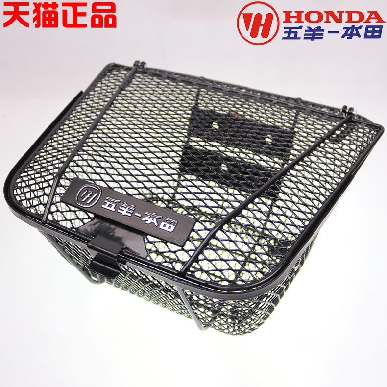 Wuyang honda motorcycle parts wh125-6-s feng ying feng ying kay shadow 125-13 basket storage basket before the basket food basket
