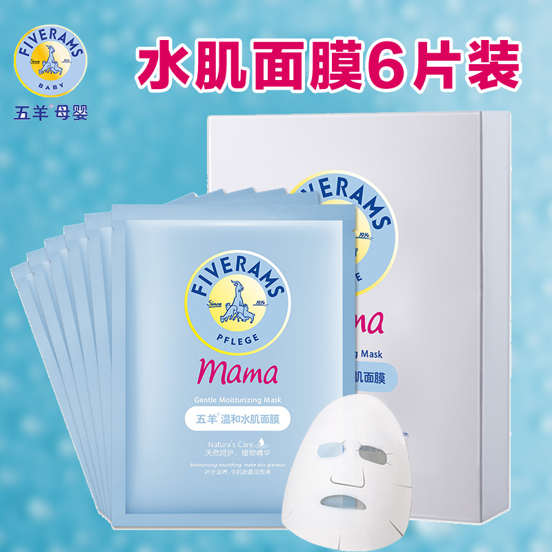 Wuyang natural moisturizing mask for pregnant women pregnant with 6 loaded silk mask skin care products for pregnant women