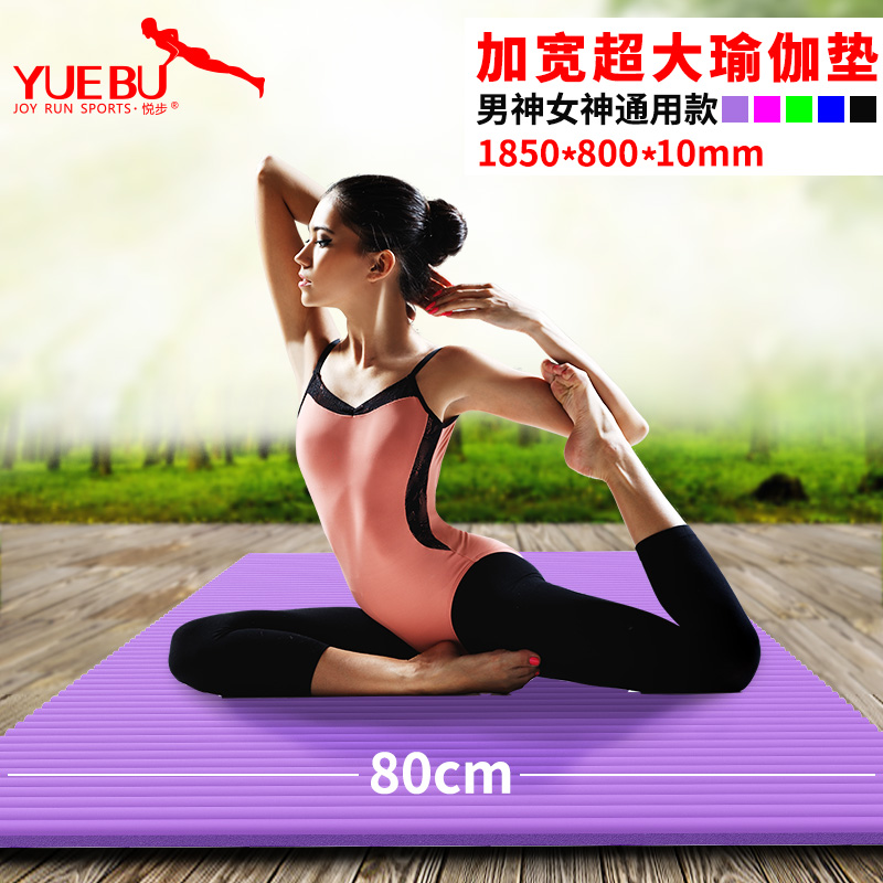 Wyatt step widening 80CM beginner tasteless slip fitness mat exercise mat yoga mat yoga mat lengthened 10mm thick yoga mat yoga mats