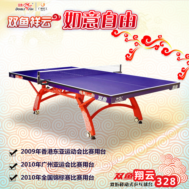X_1 pisces xiangyun xiangyun 328 double folding mobile table tennis table standard household indoor table tennis table