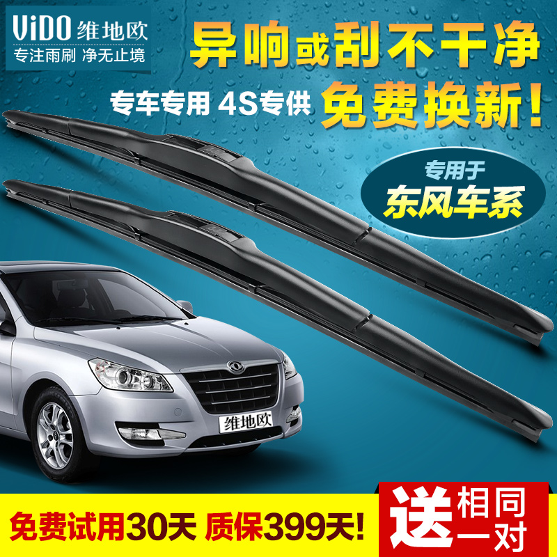 X3X5XV dedicated dongfeng lzgo jingyi wiper wipers three paragraphs 360 succe fengshen h30 scenery is