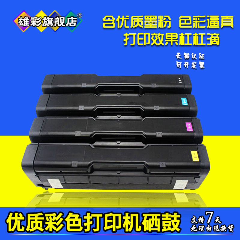 Original C710DN Toner Cartridge 4 Colors optional-4colors Compatible with Ricoh SP C710 C711 C720dn C721dn Printer Toner Cartridge