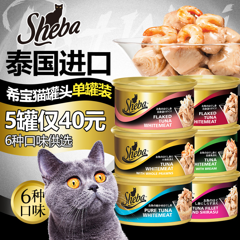 Xi bao cat canned imported from thailand 85g ice-fish at a single tank of white meat tuna fish and shrimp crab wet cat food cat snacks