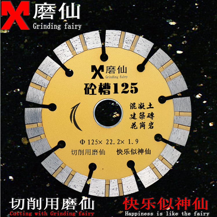 Xian grinding concrete wall slot slot 125 concrete diamond saw marble piece of marble cutting discs shipping