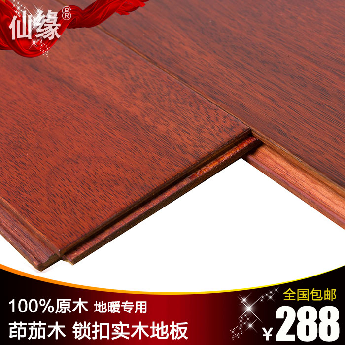 Xian yuan pure solid wood flooring geothermal indene eggplant wood large kwila lock all solid wood to warm the floor factory outlets
