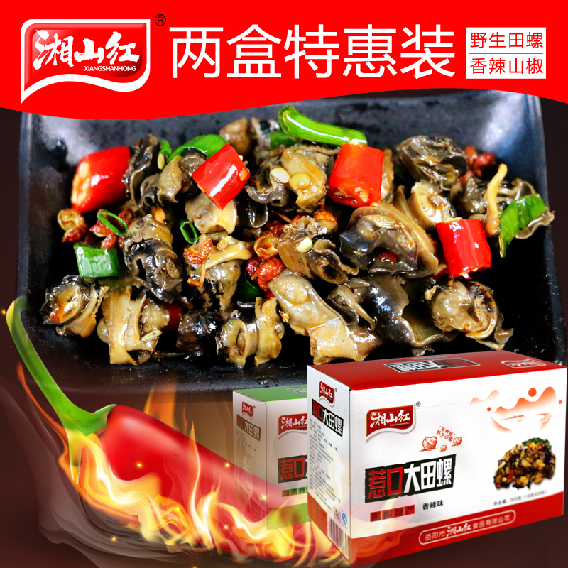 Xiang shan big red 2 boxes of food spicy snail meat spicy hunan specialty casual snacks ready to eat small eat free shipping